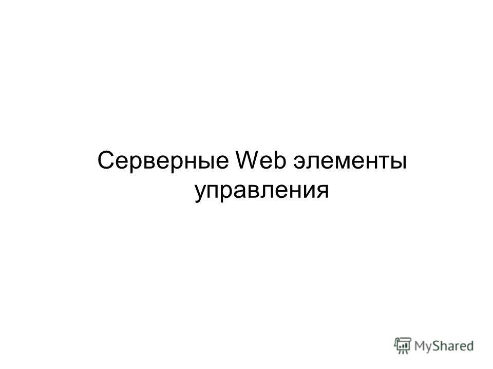 Серверные Web элементы управления
