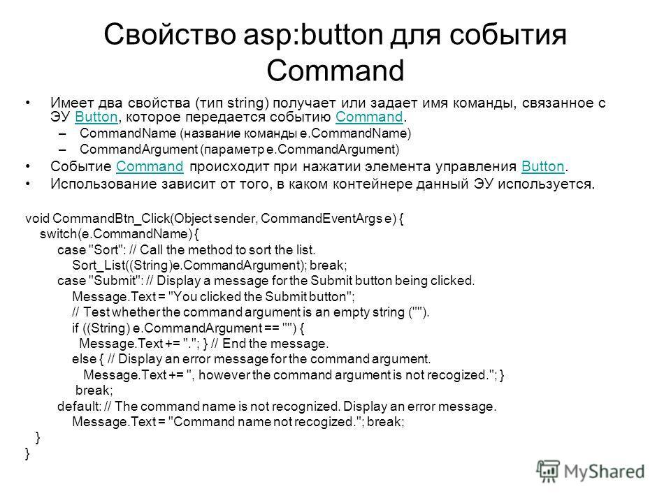 Свойство asp:button для события Command Имеет два свойства (тип string) получает или задает имя команды, связанное с ЭУ Button, которое передается событию Command.ButtonCommand –CommandName (название команды e.CommandName) –CommandArgument (параметр