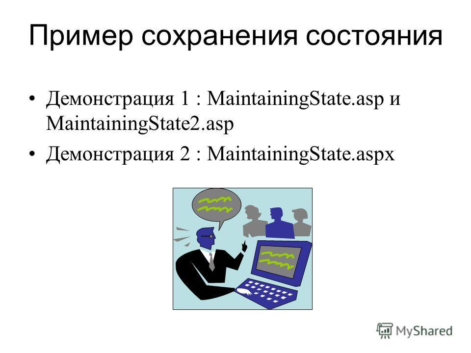 Пример сохранения состояния Демонстрация 1 : MaintainingState.asp и MaintainingState2.asp Демонстрация 2 : MaintainingState.aspx