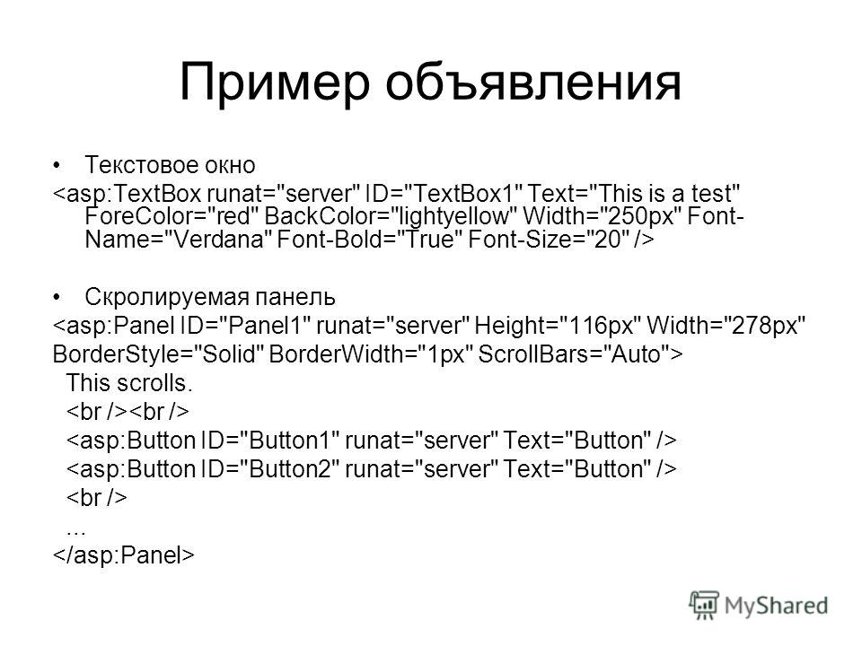 Пример объявления Текстовое окно Скролируемая панель  This scrolls....