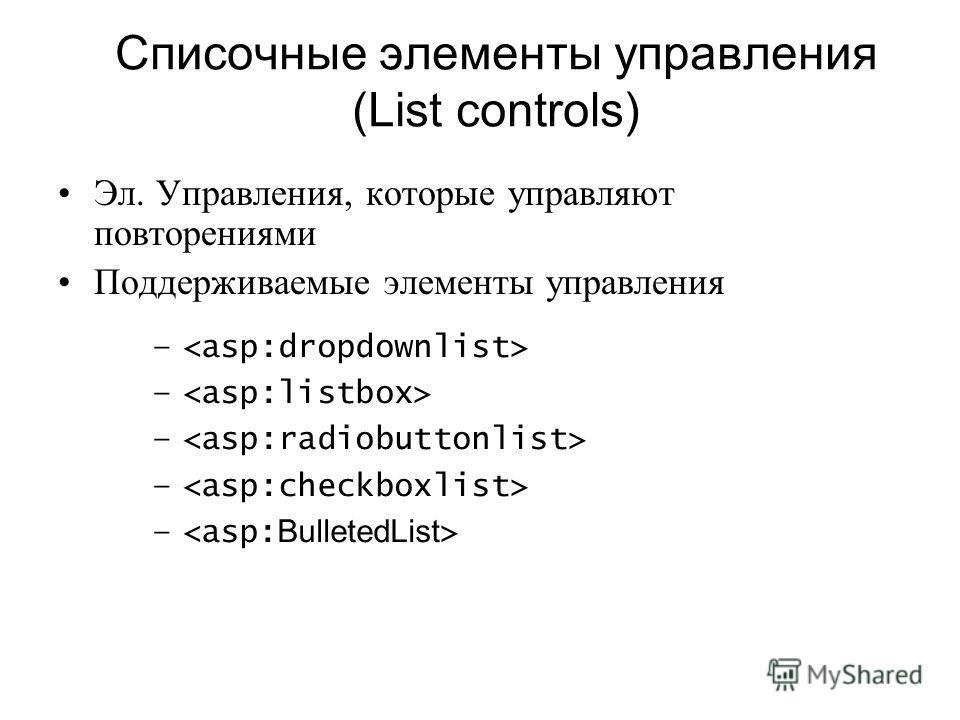 Списочные элементы управления (List controls) Эл. Управления, которые управляют повторениями Поддерживаемые элементы управления –