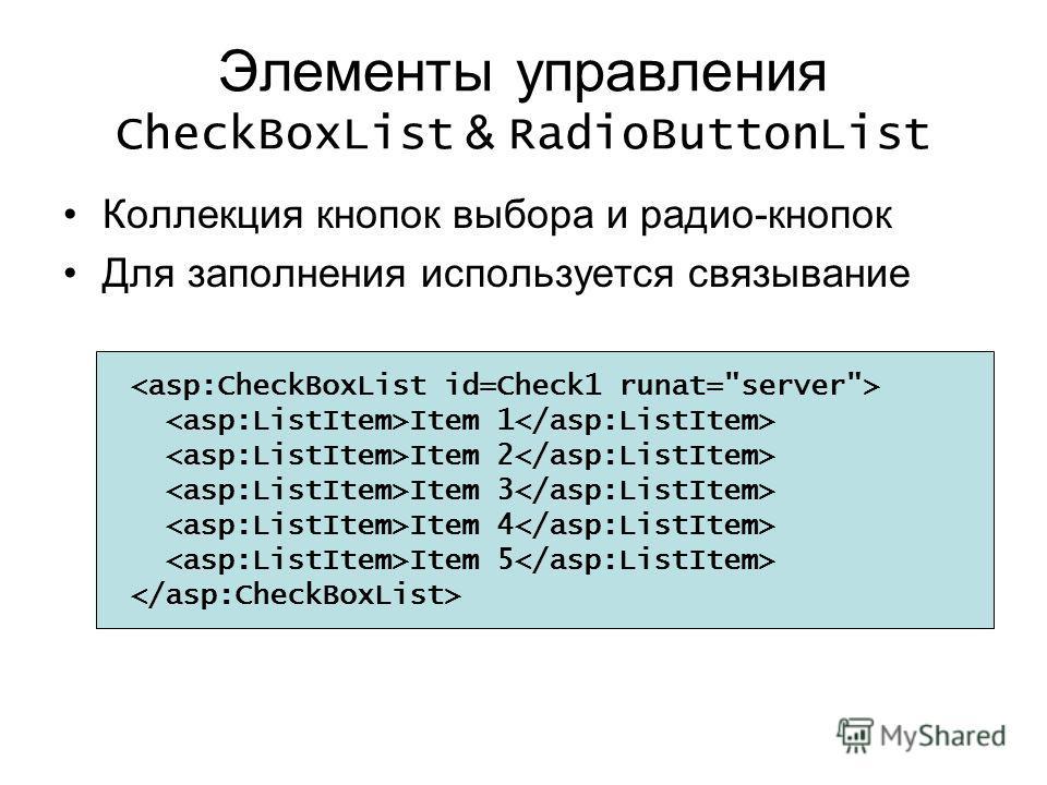 Элементы управления CheckBoxList & RadioButtonList Коллекция кнопок выбора и радио-кнопок Для заполнения используется связывание Item 1 Item 2 Item 3 Item 4 Item 5