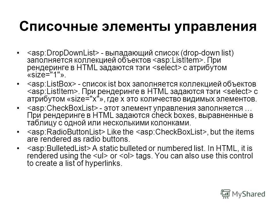 Списочные элементы управления - выпадающий список (drop-down list) заполняется коллекцией объектов. При рендеринге в HTML задаются тэги с атрибутом «size=