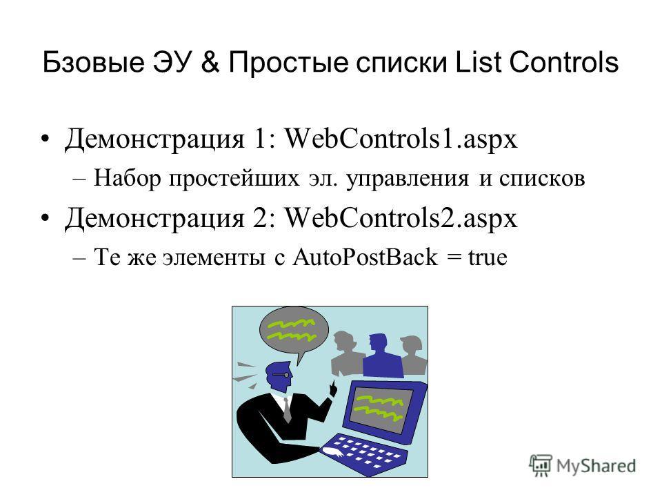 Бзовые ЭУ & Простые списки List Controls Демонстрация 1: WebControls1.aspx –Набор простейших эл. управления и списков Демонстрация 2: WebControls2.aspx –Те же элементы с AutoPostBack = true