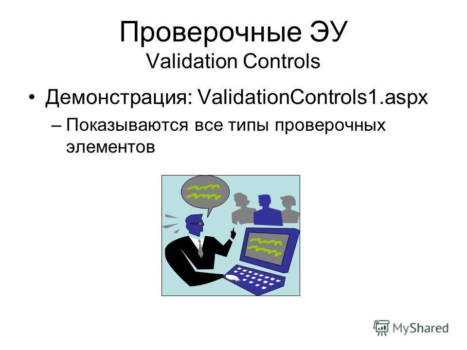 Проверочные ЭУ Validation Controls Демонстрация: ValidationControls1.aspx –Показываются все типы проверочных элементов