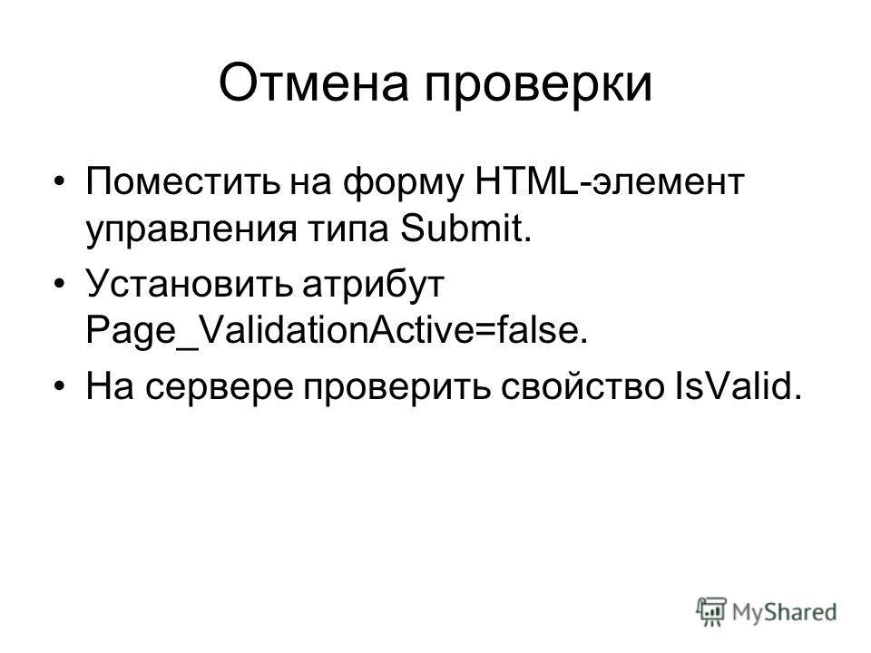 Отмена проверки Поместить на форму HTML-элемент управления типа Submit. Установить атрибут Page_ValidationActive=false. На сервере проверить свойство IsValid.