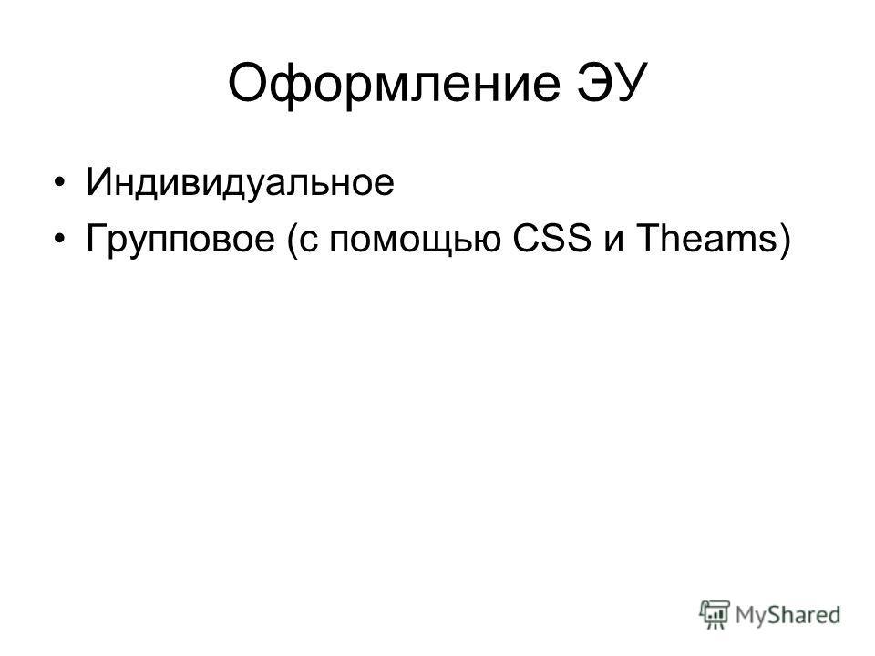 Оформление ЭУ Индивидуальное Групповое (с помощью CSS и Theams)