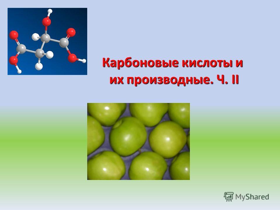 Карбоновые кислоты и их производные. Ч. II