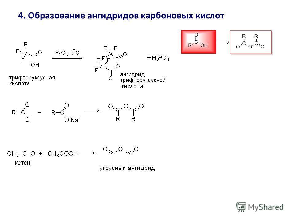 4. Образование ангидридов карбоновых кислот