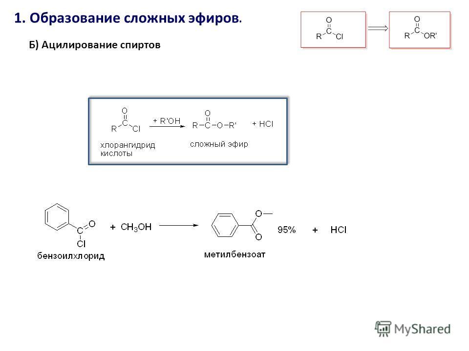 1. Образование сложных эфиров. Б) Ацилирование спиртов