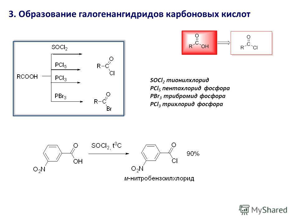 3. Образование галогенангидридов карбоновых кислот SOCl 2 тионилхлорид PCl 5 пентахлорид фосфора PBr 3 трибромид фосфора PCl 3 трихлорид фосфора