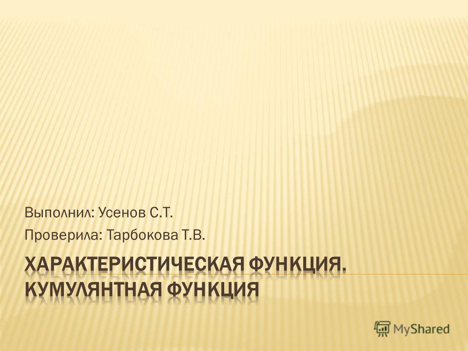 Выполнил: Усенов С.Т. Проверила: Тарбокова Т.В.