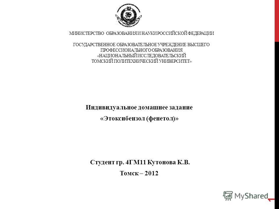 1 МИНИСТЕРСТВО ОБРАЗОВАНИЯ И НАУКИ РОССИЙСКОЙ ФЕДЕРАЦИИ ГОСУДАРСТВЕННОЕ ОБРАЗОВАТЕЛЬНОЕ УЧРЕЖДЕНИЕ ВЫСШЕГО ПРОФЕССИОНАЛЬНОГО ОБРАЗОВАНИЯ «НАЦИОНАЛЬНЫЙ ИССЛЕДОВАТЕЛЬСКИЙ ТОМСКИЙ ПОЛИТЕХНИЧЕСКИЙ УНИВЕРСИТЕТ» Индивидуальное домашнее задание «Этоксибензо