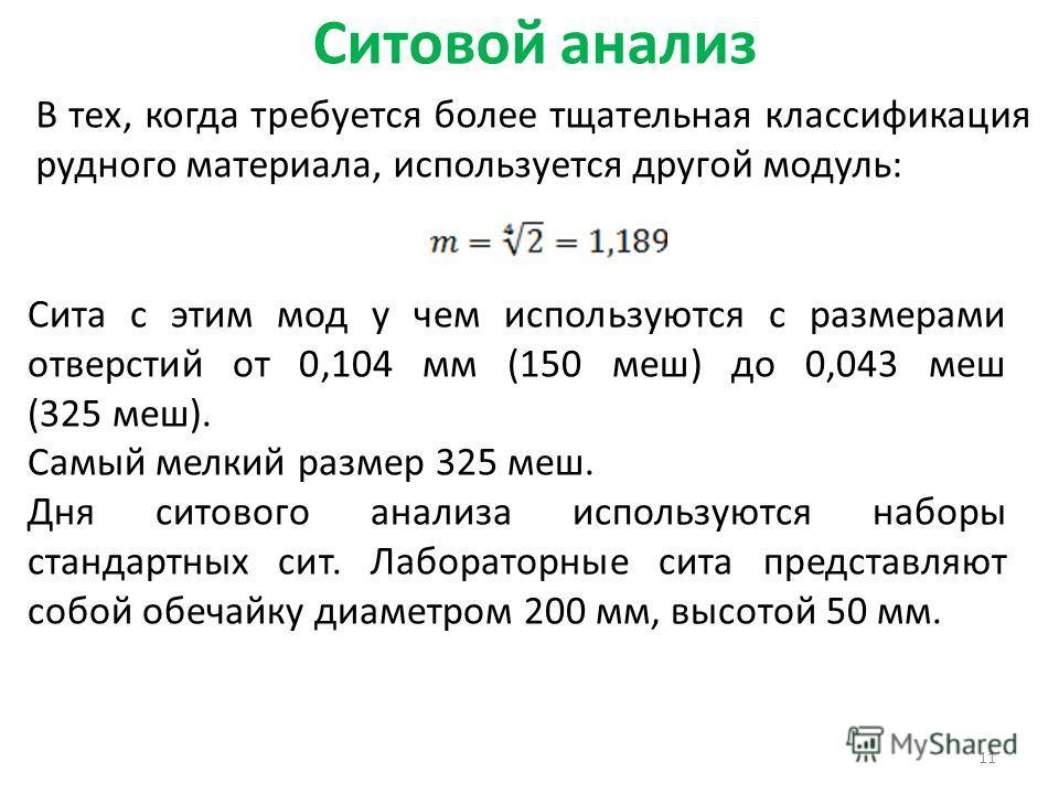 Ситовой анализ В тех, когда требуется более тщательная классификация рудного материала, используется другой модуль: Сита с этим мод у чем используются с размерами отверстий от 0,104 мм (150 меш) до 0,043 меш (325 меш). Самый мелкий размер 325 меш. Дн