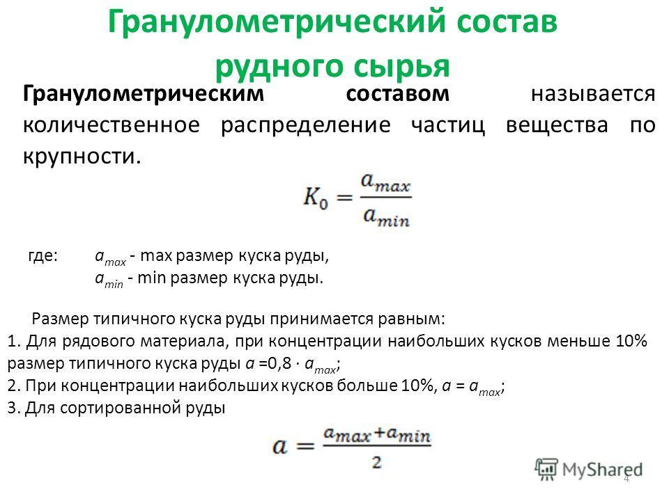 Гранулометрический состав рудного сырья Гранулометрическим составом называется количественное распределение частиц вещества по крупности. 4 где:а max - mах размер куска руды, a min - min размер куска руды. Размер типичного куска руды принимается равн