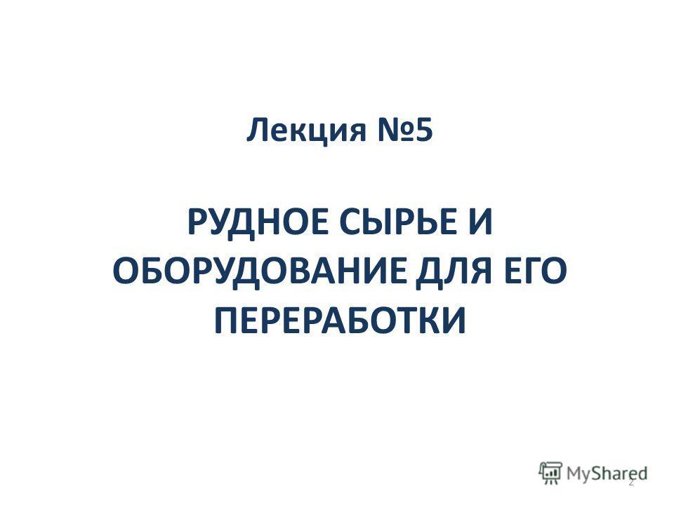 Лекция 5 РУДНОЕ СЫРЬЕ И ОБОРУДОВАНИЕ ДЛЯ ЕГО ПЕРЕРАБОТКИ 2