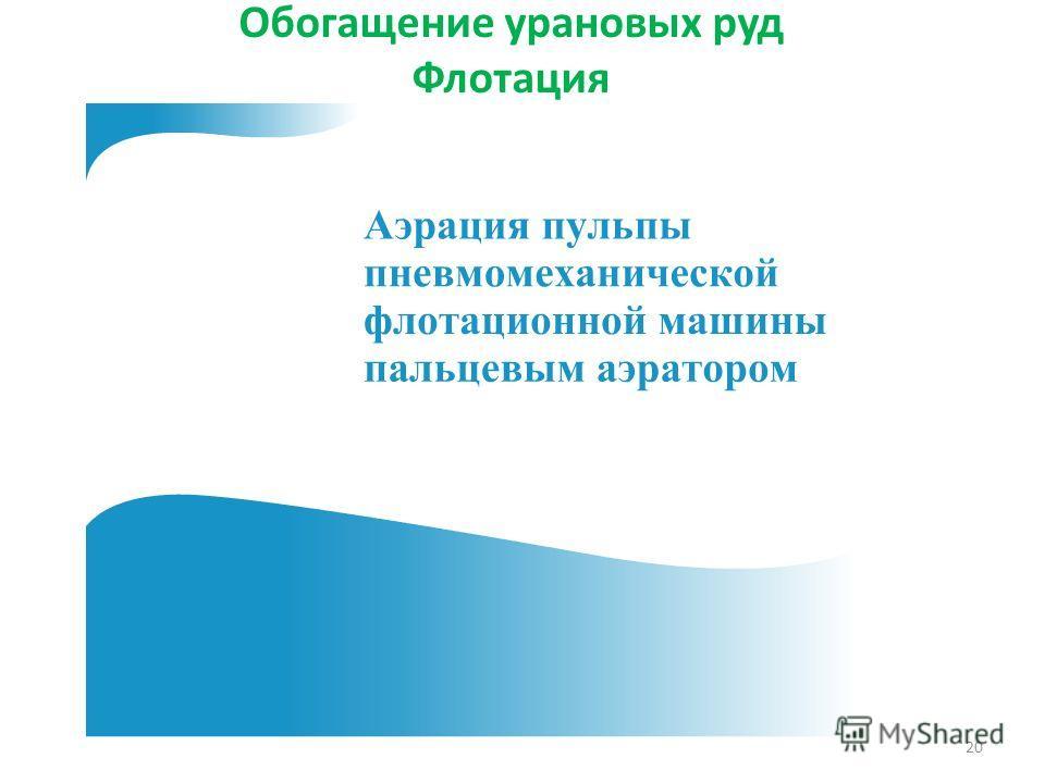 Обогащение урановых руд Флотация 20
