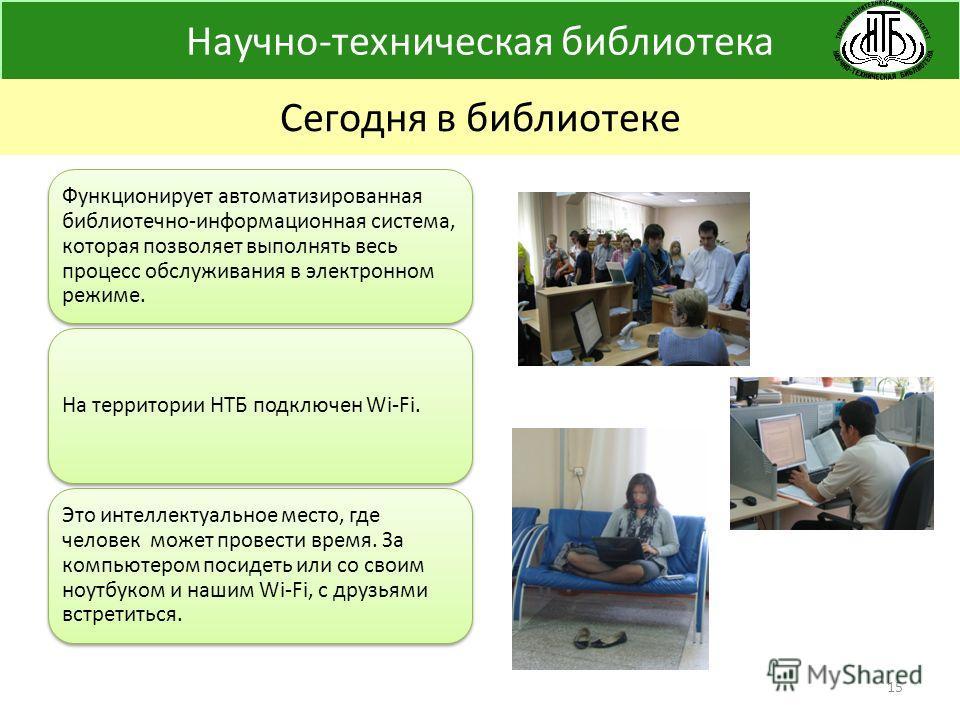 Функционирует автоматизированная библиотечно-информационная система, которая позволяет выполнять весь процесс обслуживания в электронном режиме. На территории НТБ подключен Wi-Fi. Это интеллектуальное место, где человек может провести время. За компь