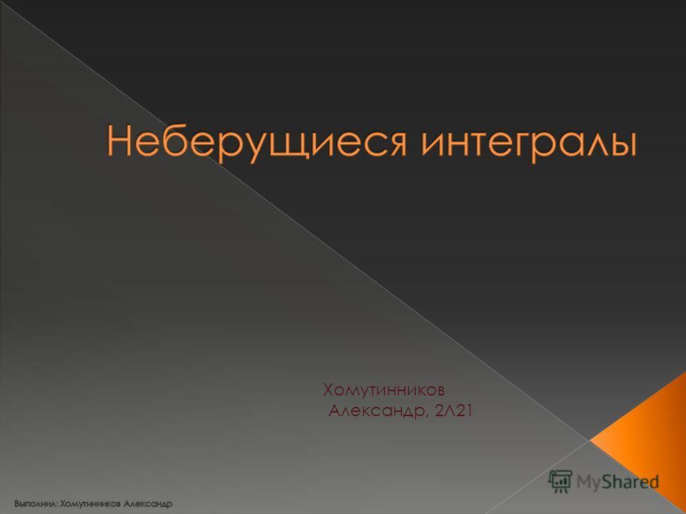 Хомутинников Александр, 2Л21