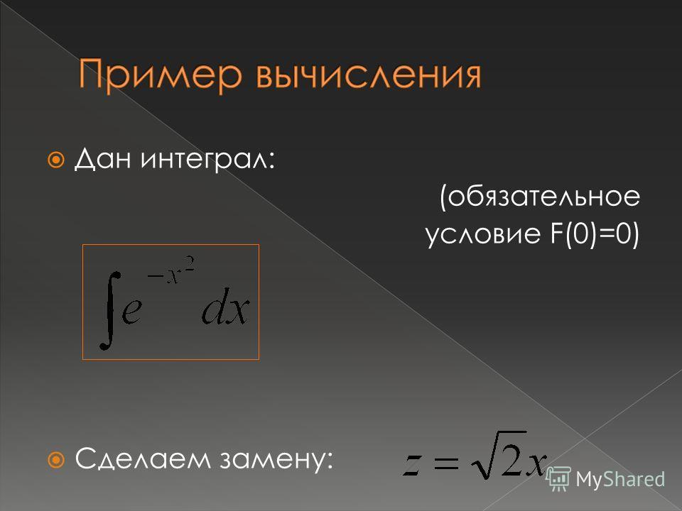Дан интеграл: (обязательное условие F(0)=0) Сделаем замену: