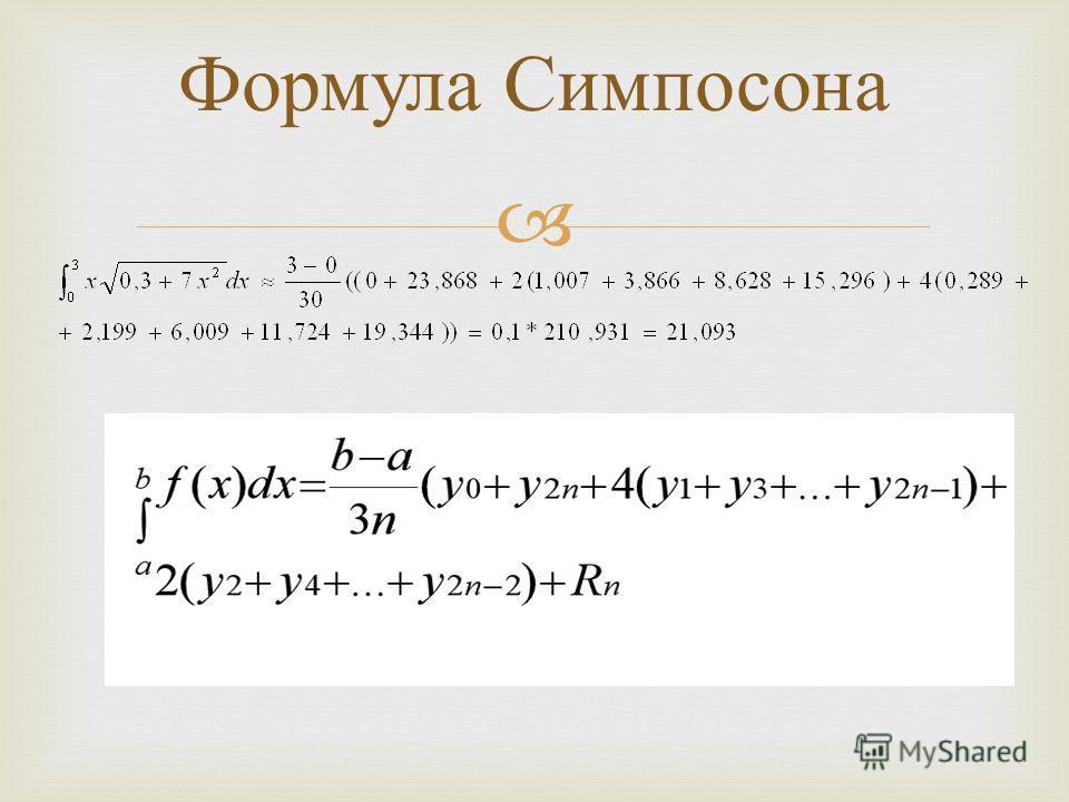 Формула Симпосона