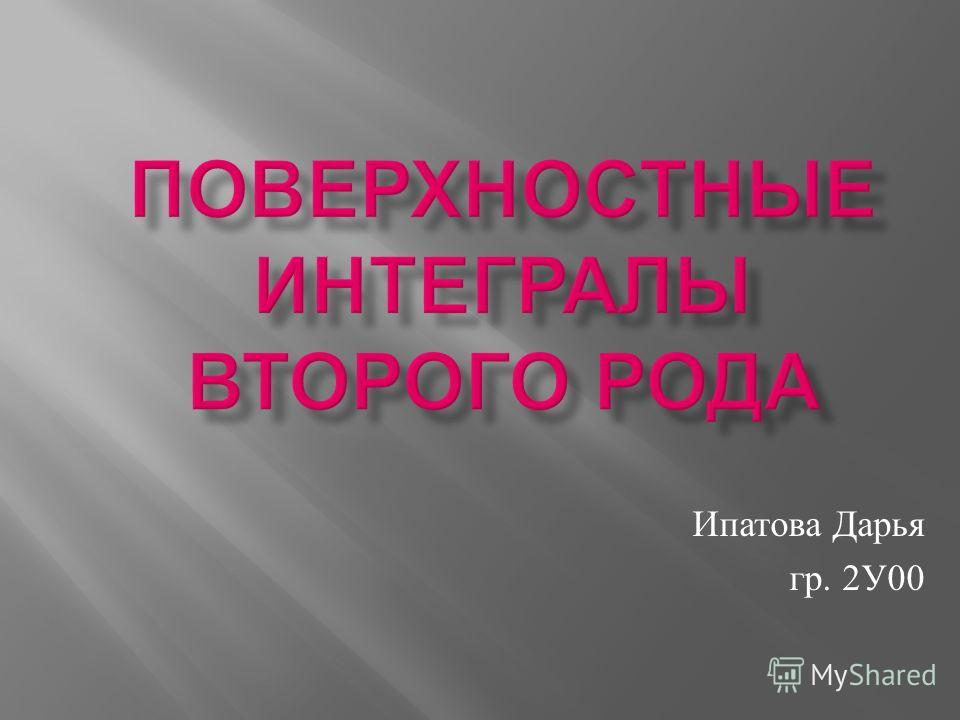 Ипатова Дарья гр. 2 У 00