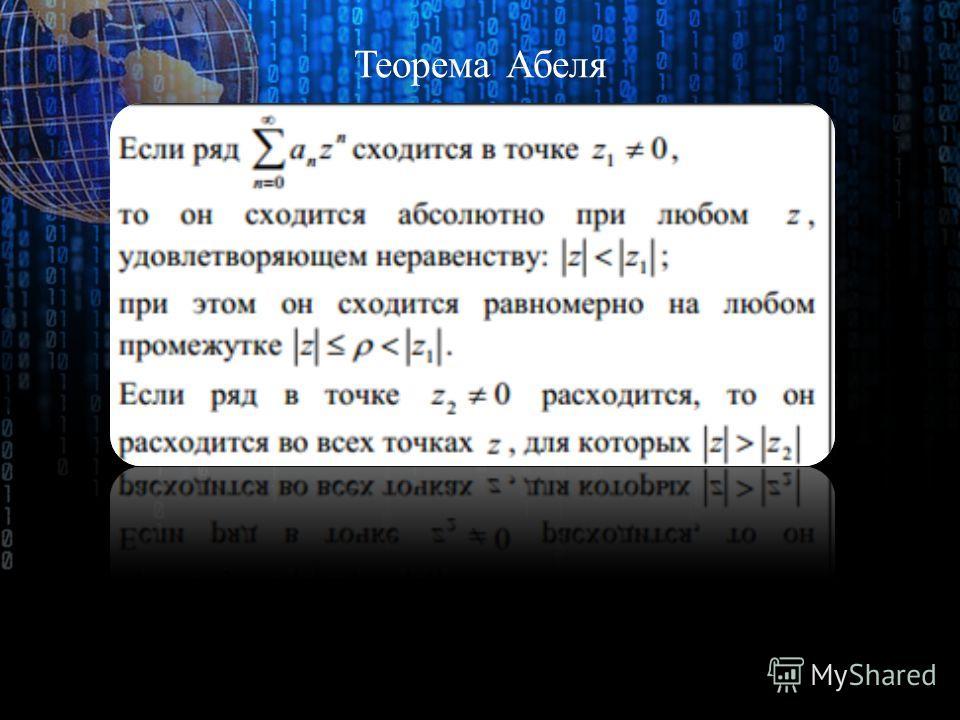 Теорема Абеля