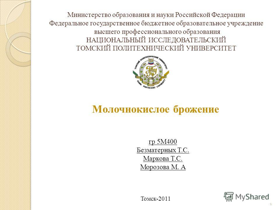 Молочнокислое брожение Министерство образования и науки Российской Федерации Федеральное государственное бюджетное образовательное учреждение высшего профессионального образования НАЦИОНАЛЬНЫЙ ИССЛЕДОВАТЕЛЬСКИЙ ТОМСКИЙ ПОЛИТЕХНИЧЕСКИЙ УНИВЕРСИТЕТ гр