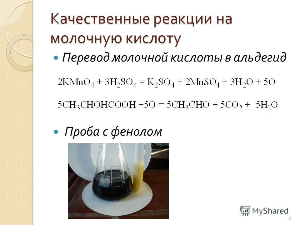 Качественные реакции на молочную кислоту Перевод молочной кислоты в альдегид Проба с фенолом 6
