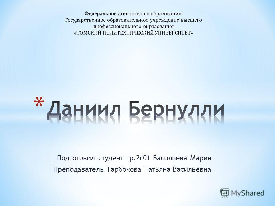 Подготовил студент гр.2г01 Васильева Мария Преподаватель Тарбокова Татьяна Васильевна