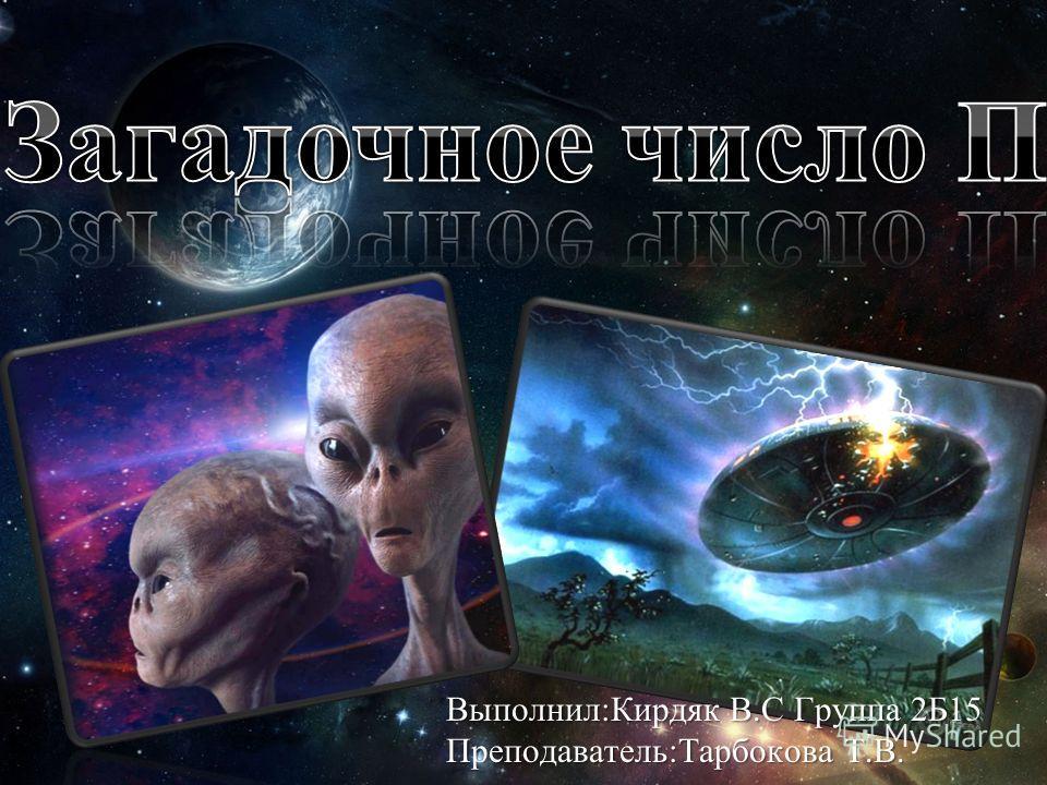 Выполнил:Кирдяк В.С Группа 2Б15 Преподаватель:Тарбокова Т.В.