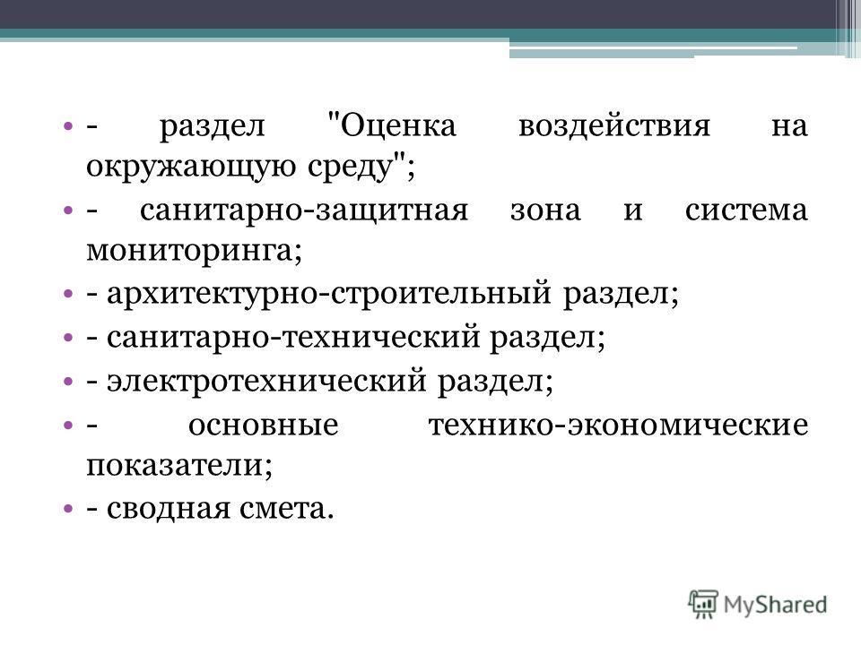 - раздел