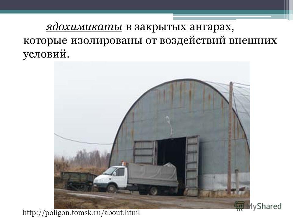 ядохимикаты в закрытых ангарах, которые изолированы от воздействий внешних условий. http://poligon.tomsk.ru/about.html