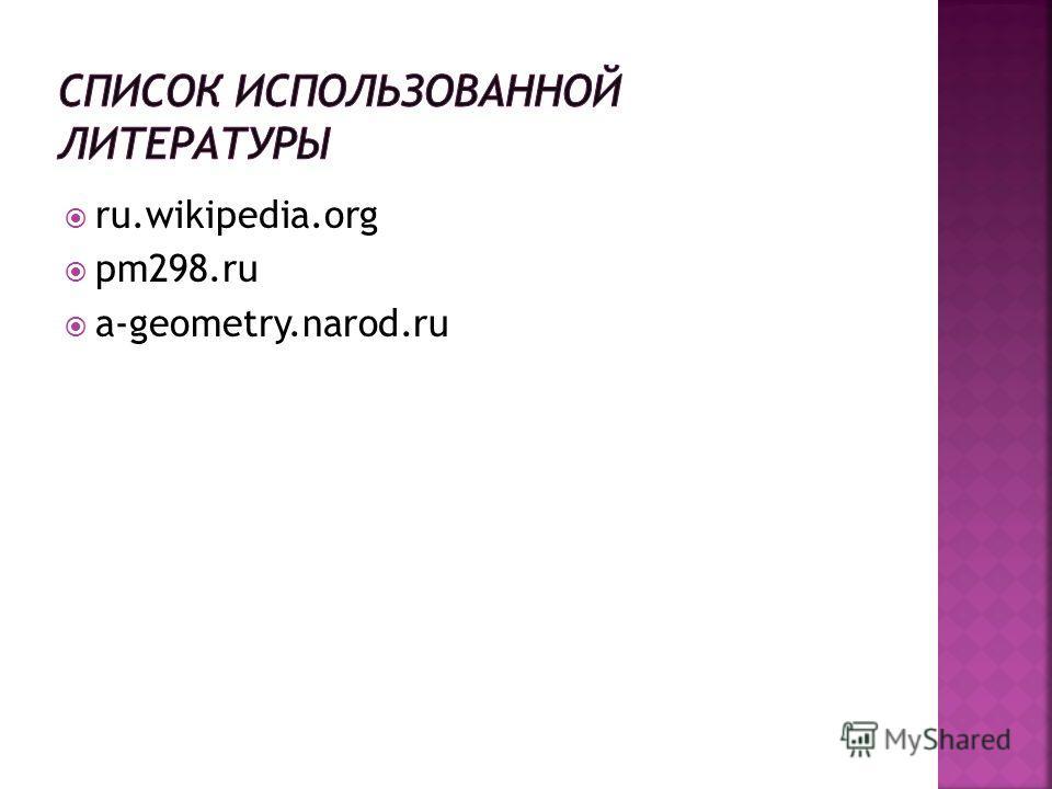 ru.wikipedia.org pm298.ru a-geometry.narod.ru