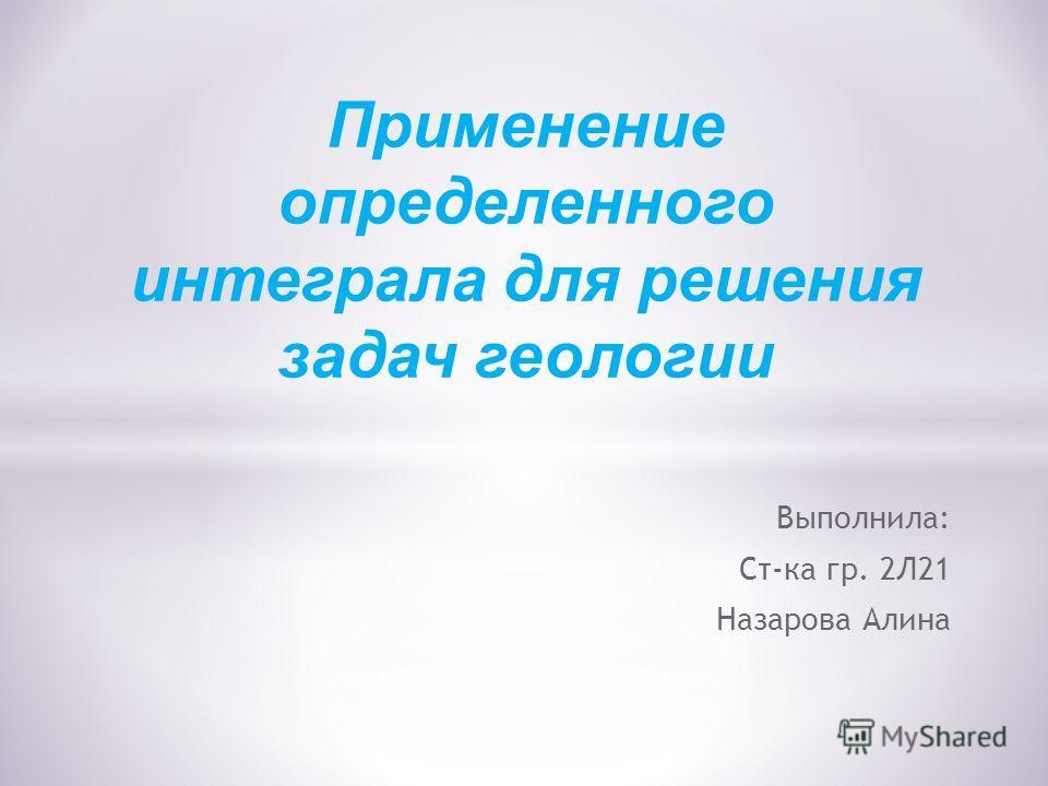 Выполнила: Ст-ка гр. 2Л21 Назарова Алина