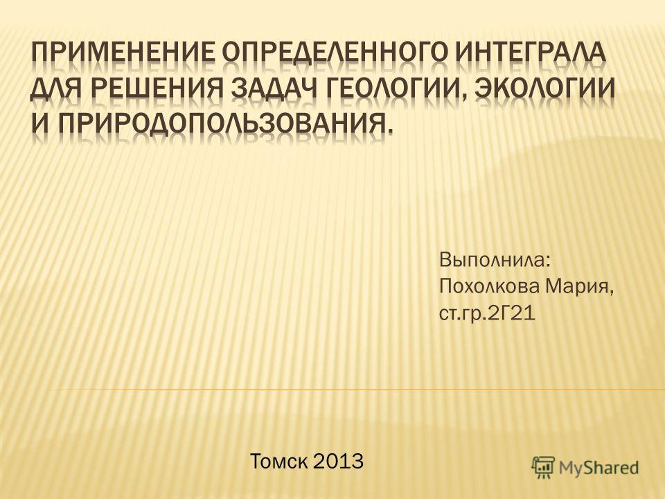 Выполнила: Похолкова Мария, ст.гр.2Г21 Томск 2013