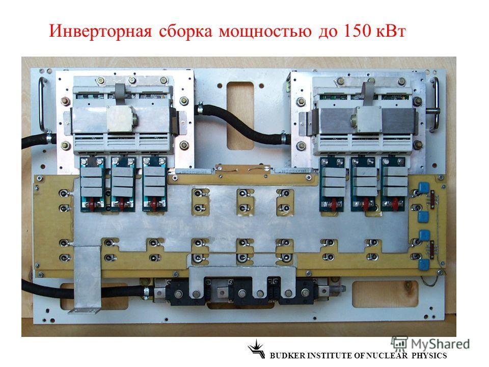 Инверторная сборка мощностью до 150 кВт BUDKER INSTITUTE OF NUCLEAR PHYSICS