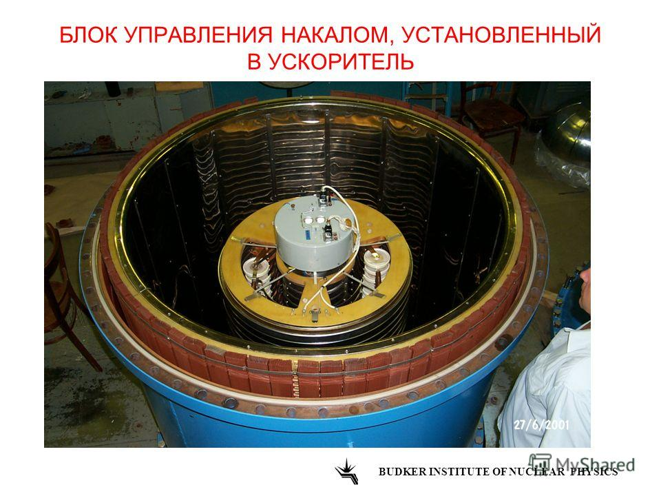 БЛОК УПРАВЛЕНИЯ НАКАЛОМ, УСТАНОВЛЕННЫЙ В УСКОРИТЕЛЬ BUDKER INSTITUTE OF NUCLEAR PHYSICS
