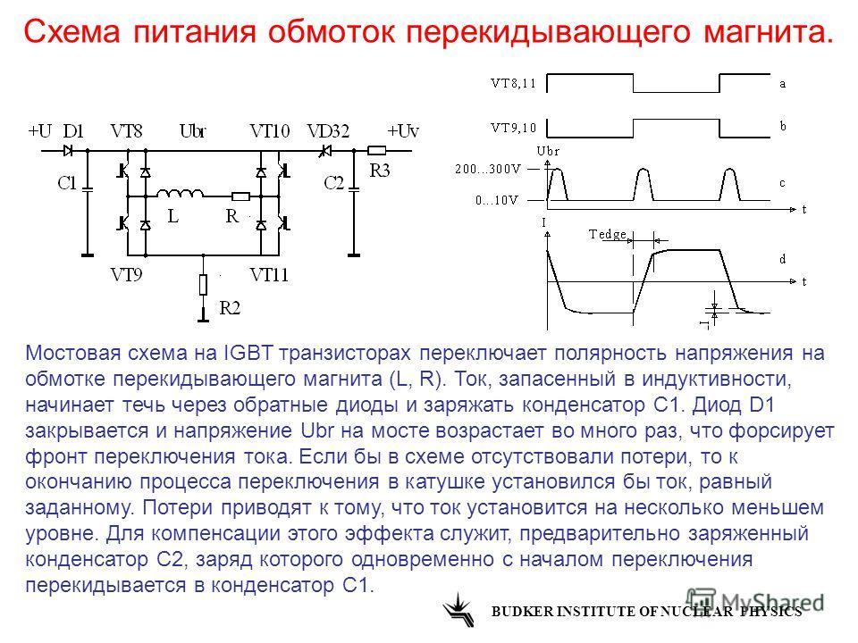 Схема питания обмоток перекидывающего магнита. BUDKER INSTITUTE OF NUCLEAR PHYSICS Мостовая схема на IGBT транзисторах переключает полярность напряжения на обмотке перекидывающего магнита (L, R). Ток, запасенный в индуктивности, начинает течь через о