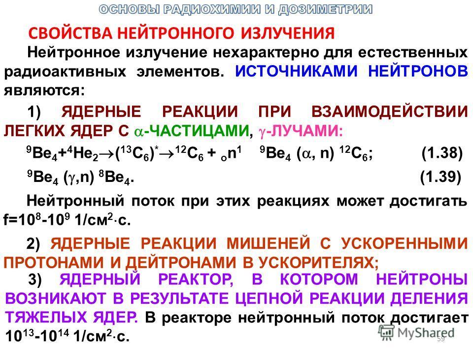 59 СВОЙСТВА НЕЙТРОННОГО ИЗЛУЧЕНИЯ Нейтронное излучение нехарактерно для естественных радиоактивных элементов. ИСТОЧНИКАМИ НЕЙТРОНОВ являются: 1) ЯДЕРНЫЕ РЕАКЦИИ ПРИ ВЗАИМОДЕЙСТВИИ ЛЕГКИХ ЯДЕР С -ЧАСТИЦАМИ, -ЛУЧАМИ: 9 Be 4 + 4 He 2 ( 13 C 6 ) * 12 C 6