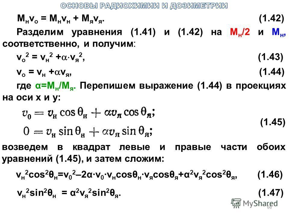 66 M н v o = M н v н + М я v я. (1.42) Разделим уравнения (1.41) и (1.42) на М н /2 и М н, соответственно, и получим: v o 2 = v н 2 + v я 2, (1.43) v o = v н + v я, (1.44) где α=М н /М я. Перепишем выражение (1.44) в проекциях на оси х и у: (1.45) во
