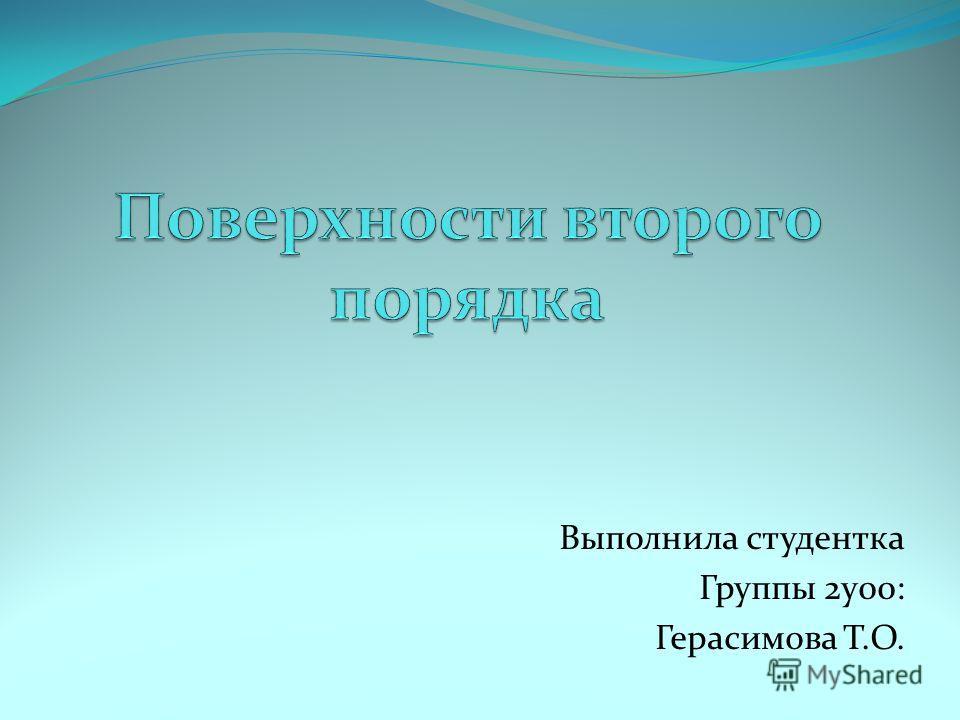 Выполнила студентка Группы 2у00: Герасимова Т.О.