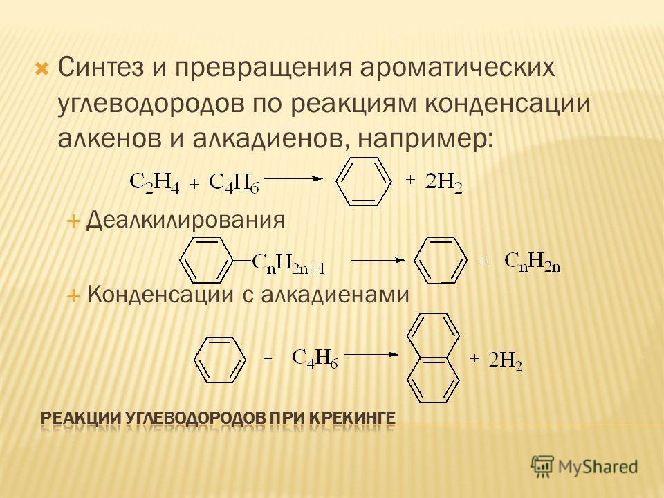 Синтез и превращения ароматических углеводородов по реакциям конденсации алкенов и алкадиенов, например: Деалкилирования Конденсации с алкадиенами
