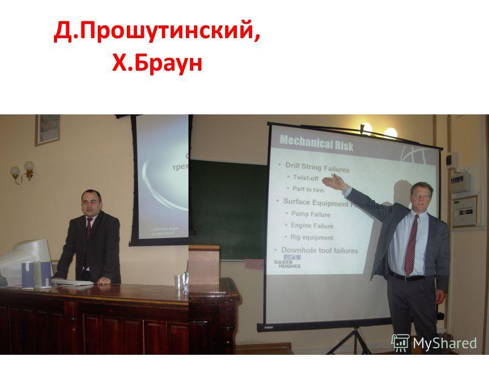 Д.Прошутинский, Х.Браун