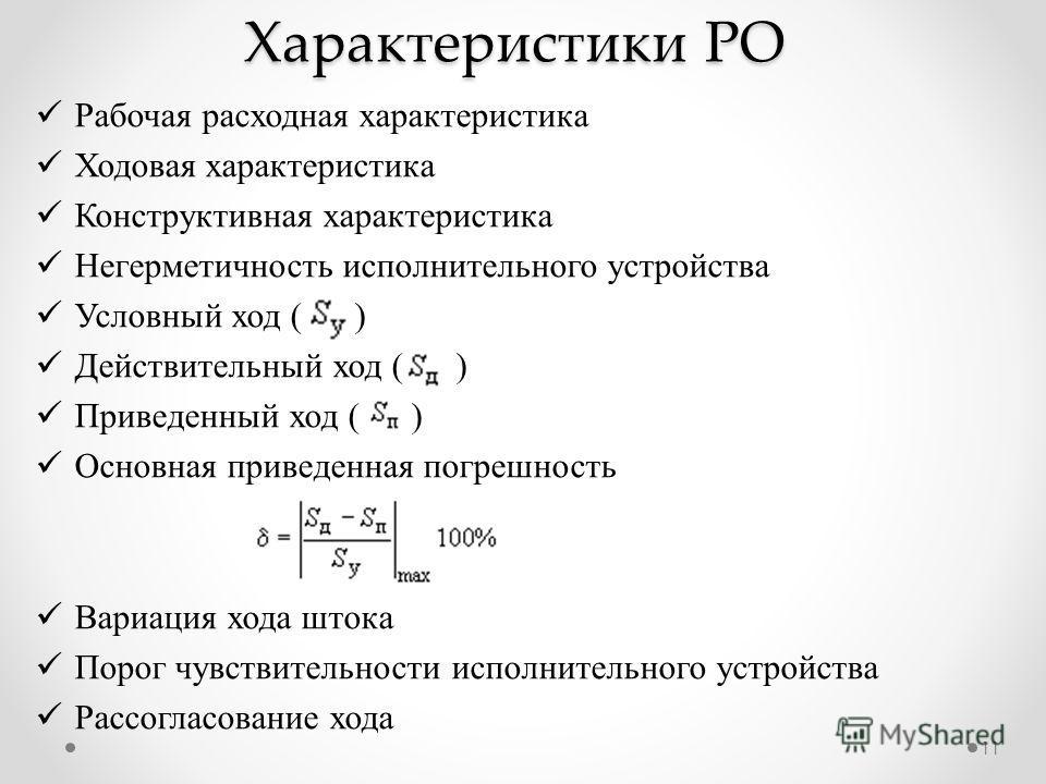 11 Рабочая расходная характеристика Ходовая характеристика Конструктивная характеристика Негерметичность исполнительного устройства Условный ход ( ) Действительный ход ( ) Приведенный ход ( ) Основная приведенная погрешность Вариация хода штока Порог