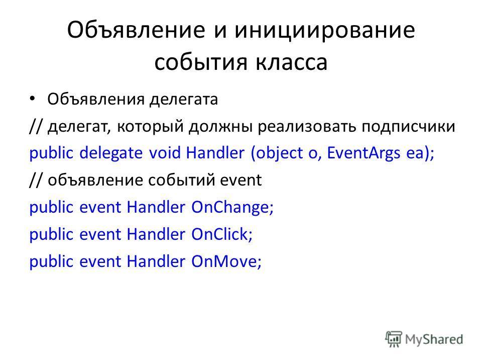 Объявление и инициирование события класса Объявления делегата // делегат, который должны реализовать подписчики public delegate void Handler (object o, EventArgs ea); // объявление событий event public event Handler OnChange; public event Handler OnC
