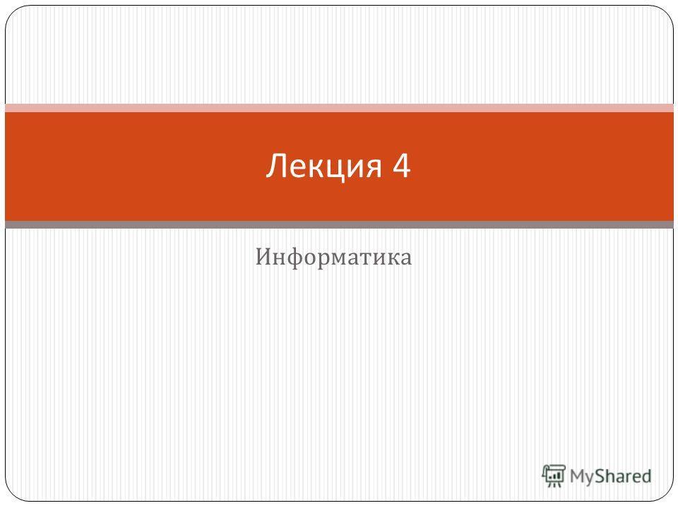 Информатика Лекция 4