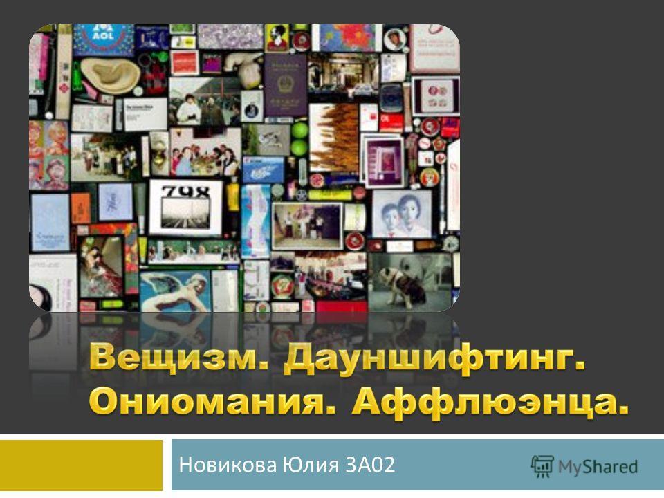Новикова Юлия 3 А 02