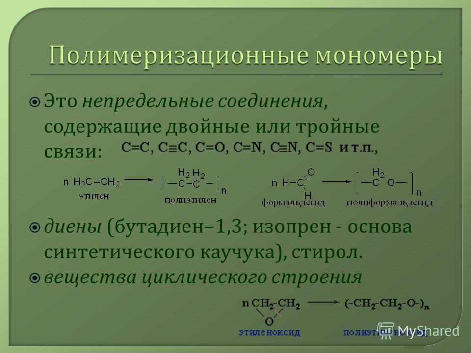 Это непредельные соединения, содержащие двойные или тройные связи : диены ( бутадиен –1,3; изопрен - основа синтетического каучука ), стирол. вещества циклического строения