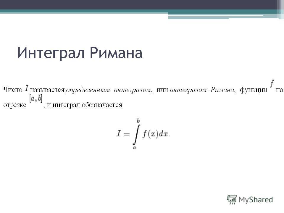 Интеграл Римана